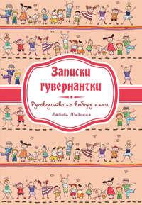 Майская, Любовь  - Записки гувернатки. Руководство по выбору няни