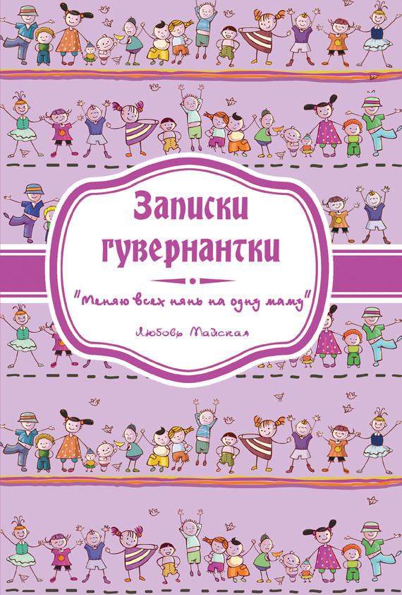 обложка книги static/bookimages/25/55/55/25555523.bin.dir/25555523.cover.jpg