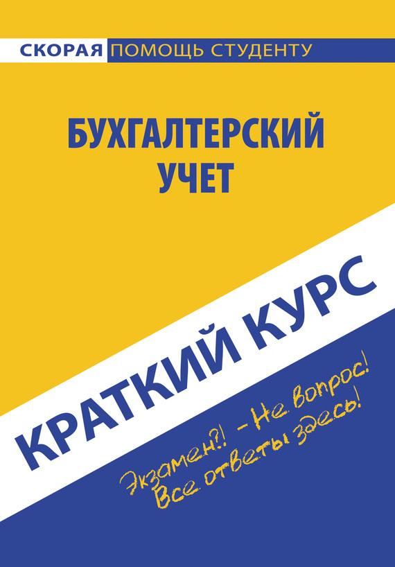 Ю. Короткова - Бухгалтерский учет