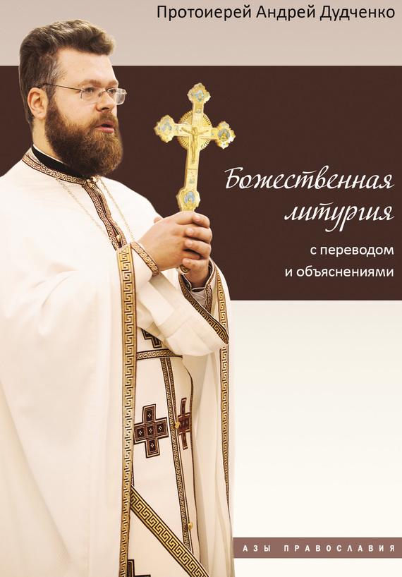 протоиерей Андрей Дудченко Божественная литургия с переводом и объяснениями
