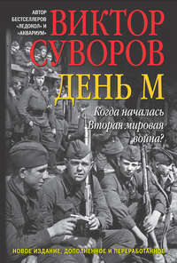- День М. Когда началась Вторая мировая война?