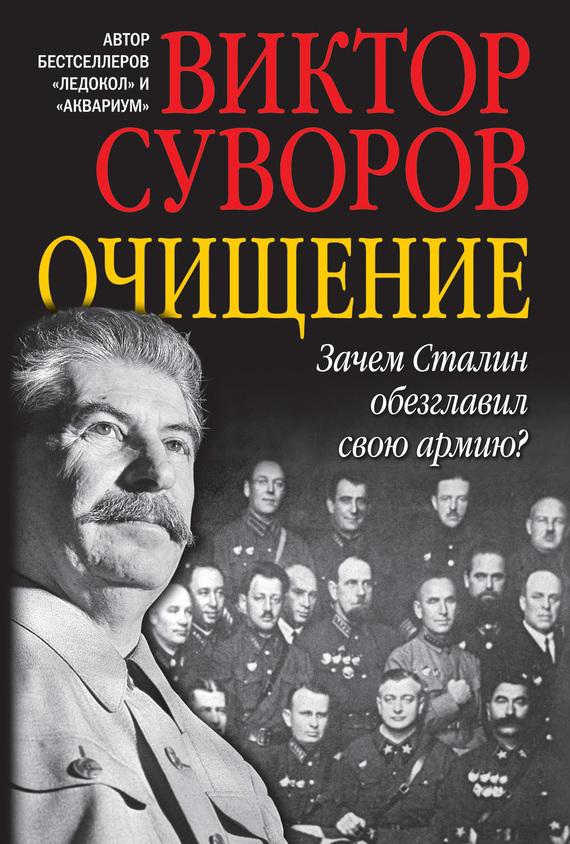 Виктор Суворов Очищение. Зачем Сталин обезглавил свою армию? виктор суворов аквариум