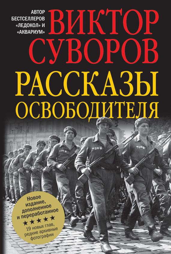 Виктор Суворов Рассказы освободителя виктор суворов самоубийство
