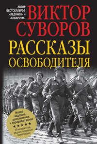 Суворов, Виктор  - Рассказы освободителя