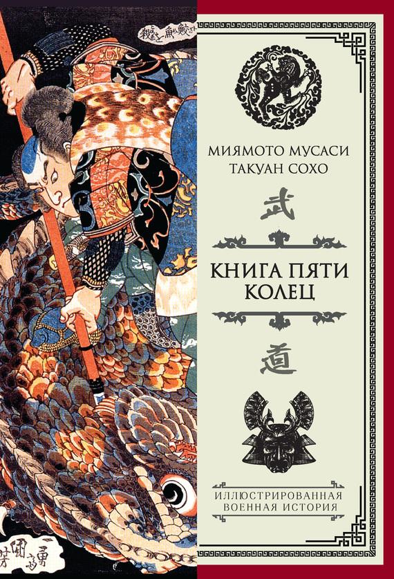 Книга пяти колец (сборник)