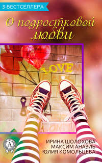 Шолохова, Ирина  - Сборник «3 бестселлера о подростковой любви»