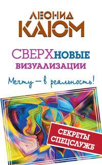 Каюм, Леонид  - СВЕРХновые визуализации. Мечту – в реальность!