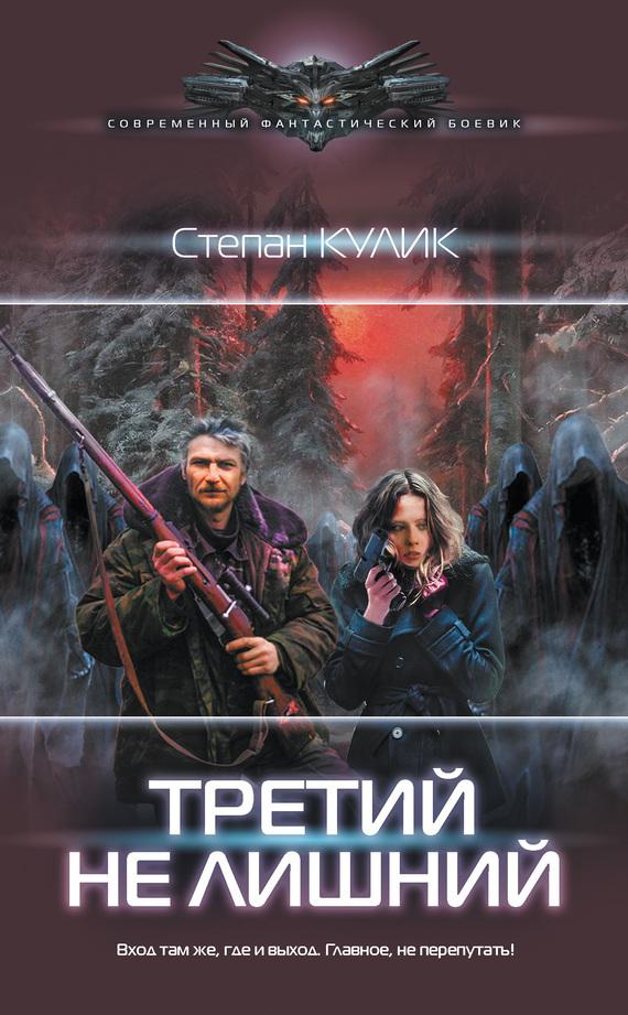 Степан Кулик Третий не лишний мишка тед из фильма третий лишний