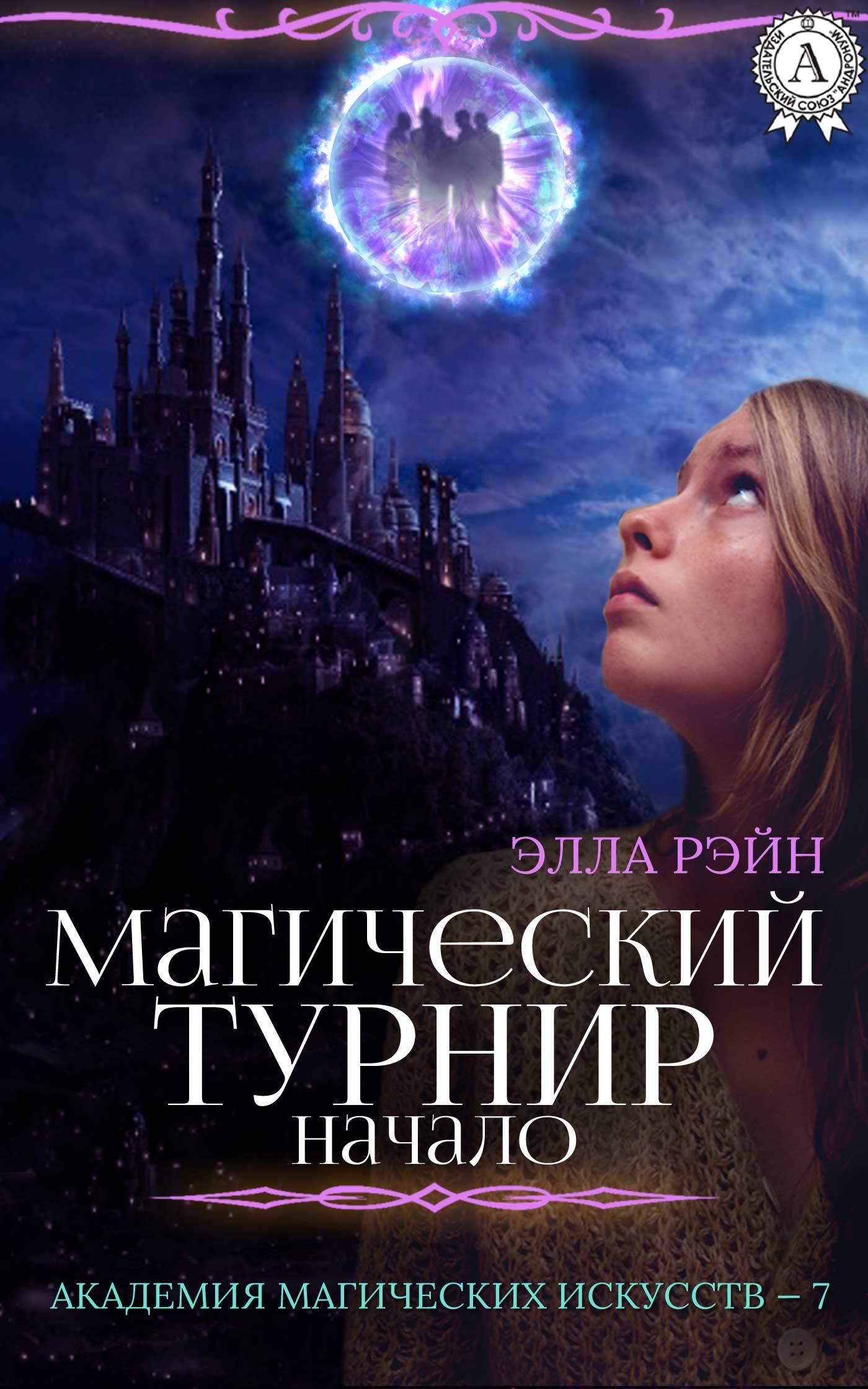 Обложка книги Магический турнир. Начало, автор Рэйн, Элла