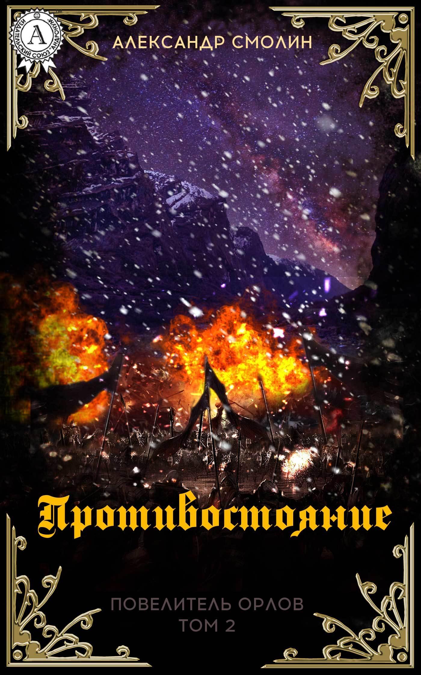 Александр Смолин - Противостояние