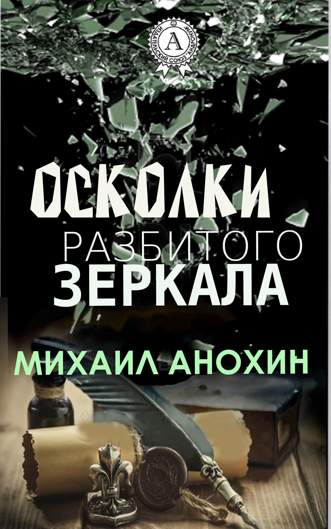 Михаил Анохин бесплатно