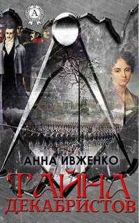 Ивженко, Анна  - Тайна декабристов