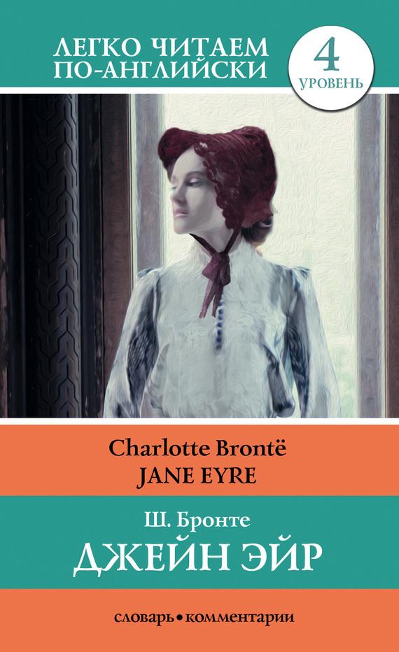 Шарлотта Бронте Джейн Эйр / Jane Eyre шарлотта бронте джейн эйр подарочное издание