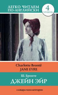 Бронте, Шарлотта  - Джейн Эйр / Jane Eyre