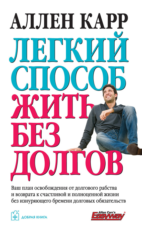 Обложка книги Легкий способ жить без долгов, автор Карр, Аллен