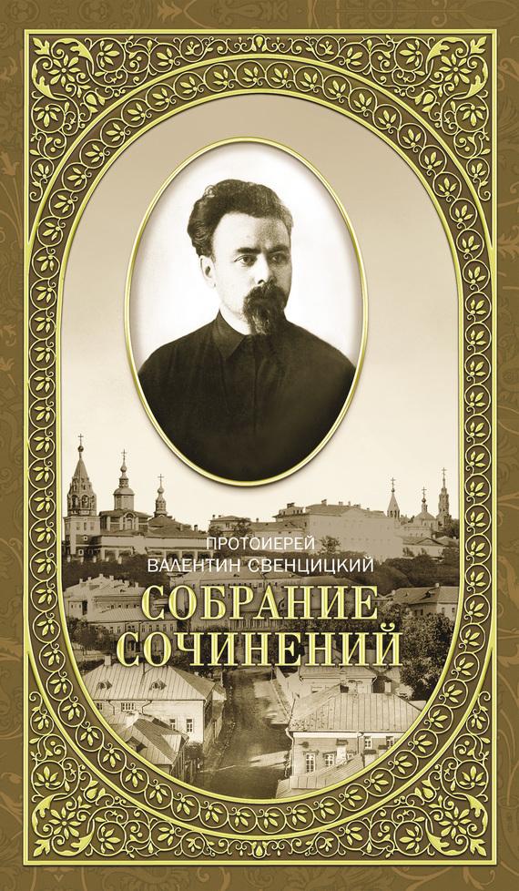 Собрание сочинений. Том 2. Письма ко всем. Обращения к народу 1905-1908