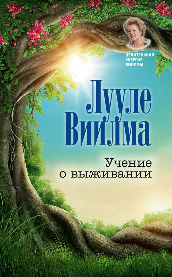 Лууле Виилма Учение о выживании лууле виилма книга духовного роста или высвобождение души