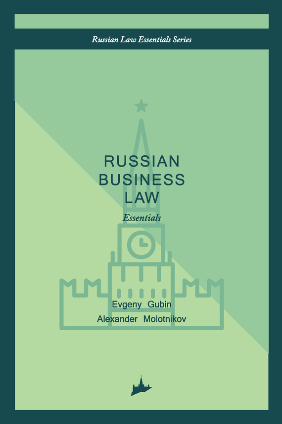 Отсутствует Russian business law: the essentials