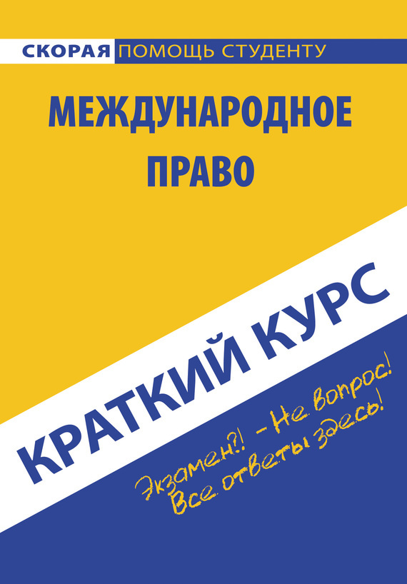 Коллектив авторов - Международное право