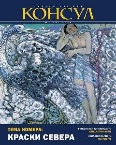 Отсутствует Журнал «Консул» № 3 (18) 2009 отсутствует журнал консул 3 34 2013