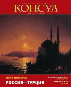 Отсутствует Журнал «Консул» № 4 (19) 2009 журнал пушкин 4 2009
