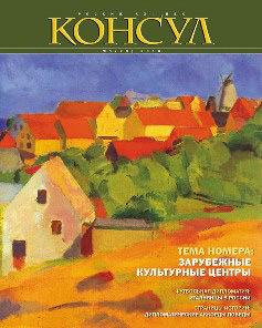 Отсутствует Журнал «Консул» № 1 (20) 2010 отсутствует журнал консул 1 24 2011