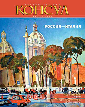 Отсутствует Журнал «Консул» № 4 (23) 2010 отсутствует журнал консул 4 35 2013