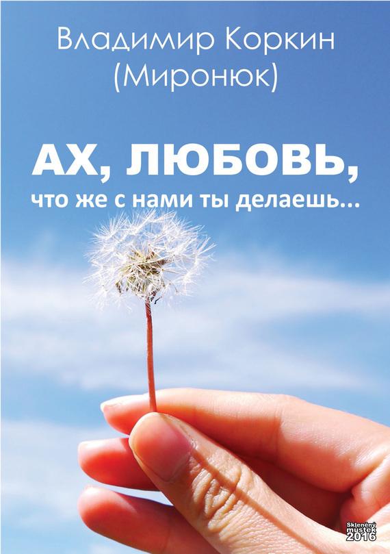Владимир Коркин (Миронюк) Ах, любовь,что же с нами ты делаешь… шанырак для кыз узату сделать самому или в алматы