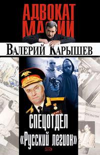Карышев, Валерий  - Спецотдел «Русский легион»
