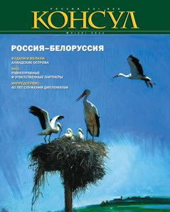Отсутствует Журнал «Консул» № 2 (25) 2011 отсутствует журнал консул 1 39 2015