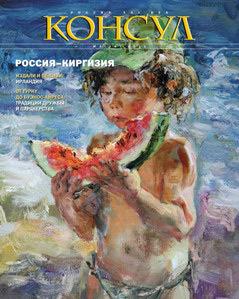 Отсутствует Журнал «Консул» № 3 (26) 2011 отсутствует журнал консул 3 34 2013