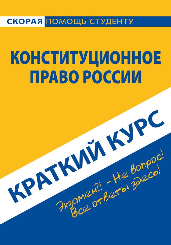Коллектив авторов - Конституционное право России. Краткий курс