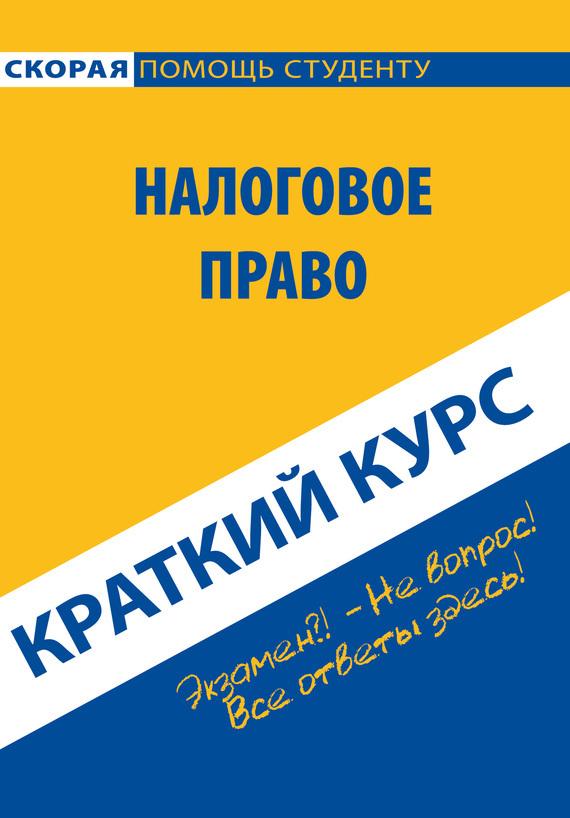 Коллектив авторов - Налоговое право. Краткий курс