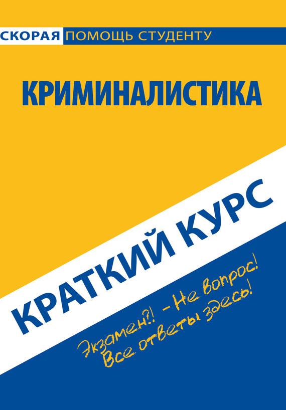 Коллектив авторов - Криминалистика. Краткий курс