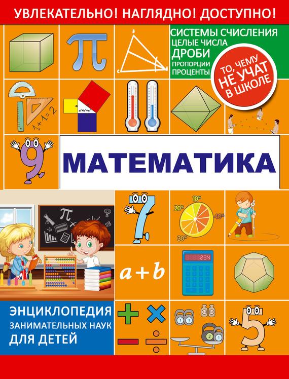 Любовь Вайткене Математика