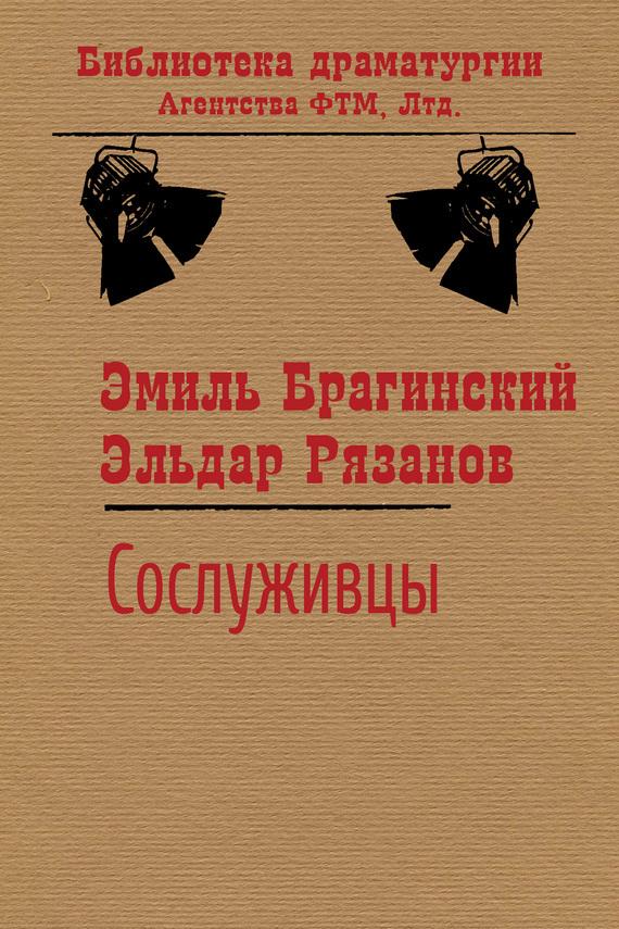 Эмиль Брагинский Сослуживцы фильмы эльдара рязанова том2 5