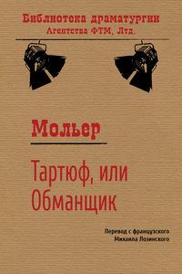 Мольер, Жан-Батист  - Тартюф, или Обманщик