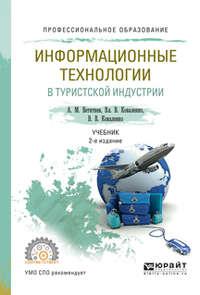 - Информационные технологии в туристской индустрии 2-е изд., испр. и доп. Учебник для СПО