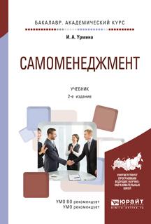 Ирина Александровна Урмина бесплатно