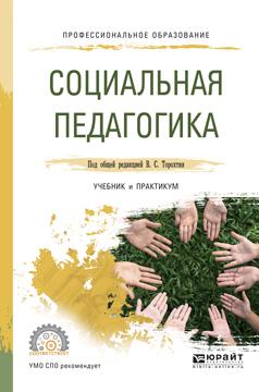 Елена Ивановна Сухова Социальная педагогика. Учебник и практикум для СПО