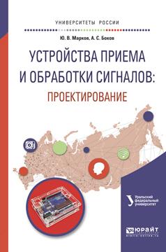 Александр Сергеевич Боков бесплатно