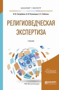 Элбакян, Екатерина Сергеевна  - Религиоведческая экспертиза. Учебник для бакалавриата и магистратуры