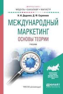 Джамиля Фатыховна Скрипнюк Международный маркетинг. Основы теории. Учебник для бакалавриата и магистратуры джамиля фатыховна скрипнюк международный маркетинг практика учебник для бакалавриата и магистратуры