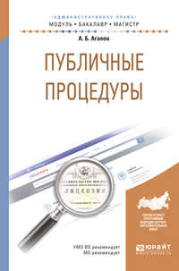 Андрей Борисович Агапов - Публичные процедуры. Учебное пособие для бакалавриата и магистратуры