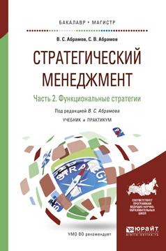 Сергей Владимирович Абрамов бесплатно