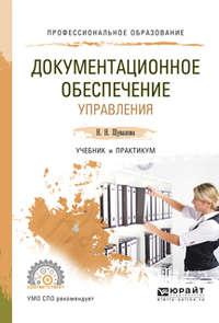 Шувалова, Наталия Николаевна  - Документационное обеспечение управления. Учебник и практикум для СПО