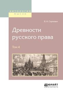 Василий Иванович Сергеевич бесплатно