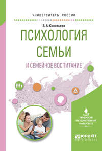 Соловьева, Елена Анатольевна  - Психология семьи и семейное воспитание. Учебное пособие для вузов