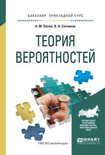 Валерий Николаевич Сотников Теория вероятностей. Учебное пособие для прикладного бакалавриата генераторы случайных чисел математическая теория