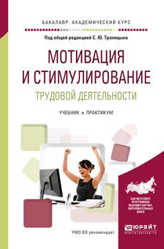 А. П. Панфилова Мотивация и стимулирование трудовой деятельности. Учебник и практикум для академического бакалавриата